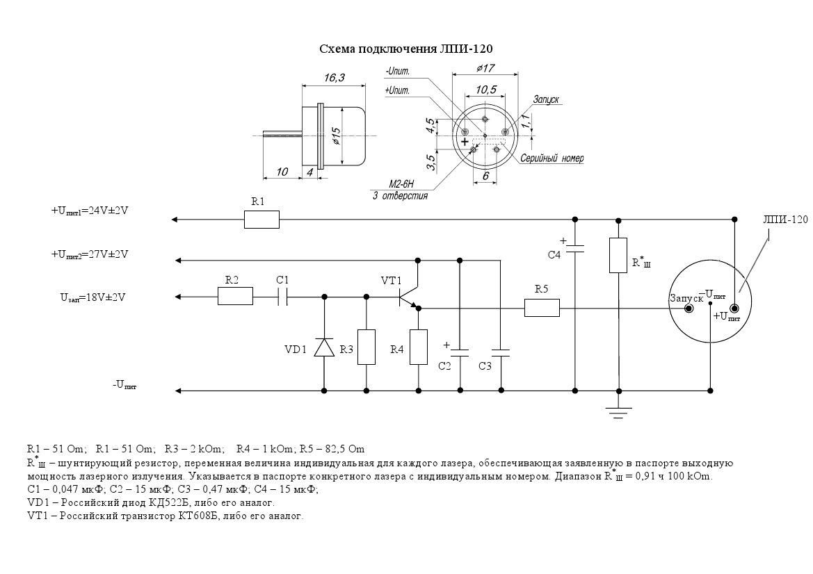 Полупроводниковые инжекционные лазеры импульсного режима работы ЛПИ.